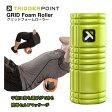 【全5色】 トリガーポイント TRIGGERPOINTセルフマッサージ ボディケアヨガ トレーニング フィットネス ストレッチグリッド フォームローラー04405 グリッドフォームローラー 健康器具 コンパクト