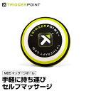 トリガーポイント セルフマッサージ ボディケア ヨガ トレーニング フィットネス ストレッチ MB5 マッサージボール 04422 健康器具 コンパクト TRIGGERPOINT