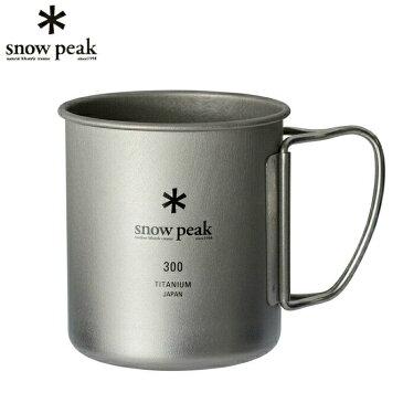 スノーピーク snow peak 食器 チタンシングルマグ 300 MG-142