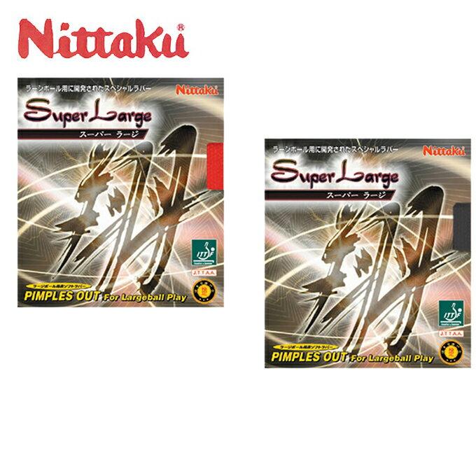 卓球, 卓球用ラバー  Nittaku NR8539