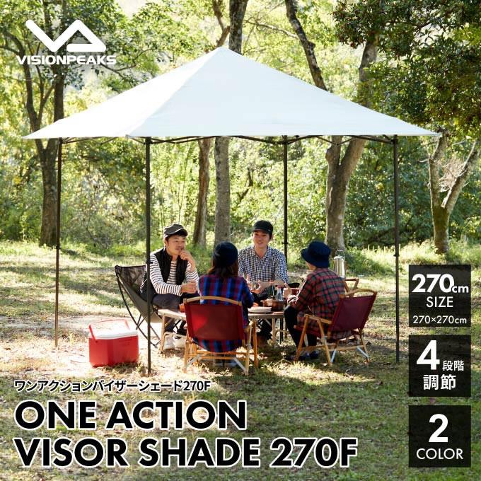 ビジョンピークス VISIONPEAKS ワンタッチタープ ワンアクションバイザーシェード270F VP160201H01