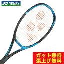 ヨネックス 硬式テニスラケット Eゾーン98 EZONE98 17EZ98-576 メンズ レディース YONEX