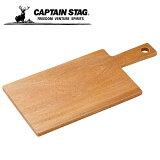 キャプテンスタッグ 木製 食器 まな板 ウッドブレス 角型カッティングボード39cm UP-2558 CAPTAIN STAG