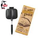 チャムス クッカー ホットサンドメーカー Double Hot Sandwich Cooker ダブルホットサンドイッチクッカー CH62-1180 CHUMS