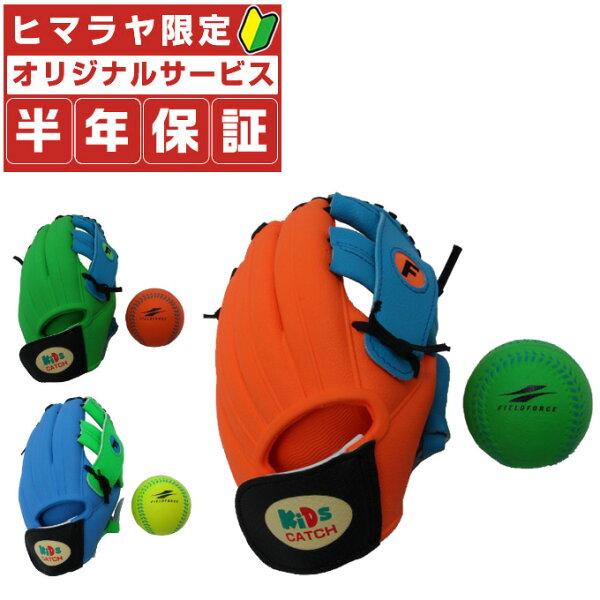 フィールドフォース野球幼児用グラブジュニアステージゼロFCPG-1FIELDFORCE