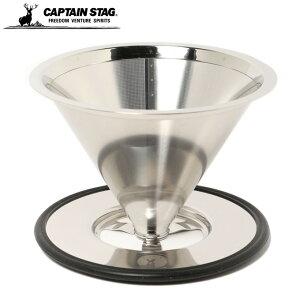 キャプテンスタッグ 食器 コーヒー フィルター ステンレスフィルター UW-3511 CAPTAIN STAG