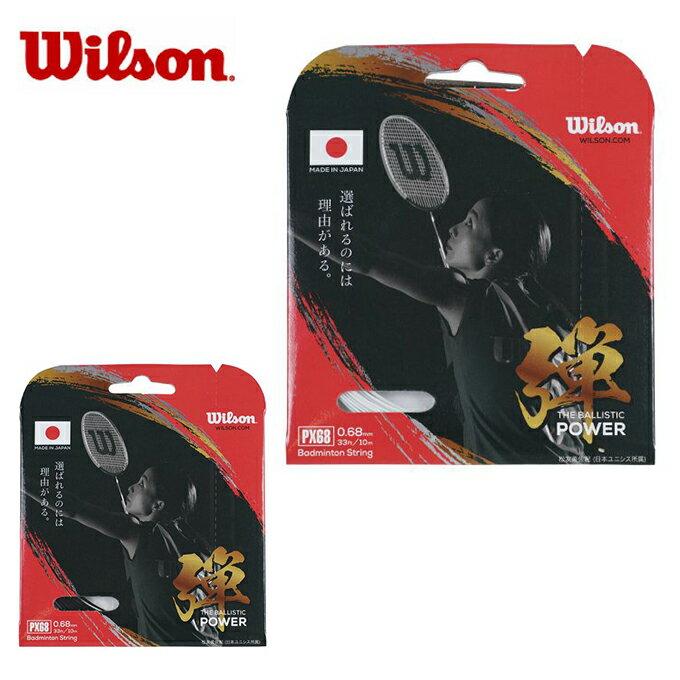 バドミントン, ガット  PX68 BADMINTON STRING WR850040 Wilson