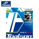トアルソン 硬式テニスガット ASTERBRID 125 アスタブリッド 7492510B TOALSON