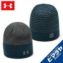 アンダーアーマー ゴルフ ニット帽 メンズ UAリバーシブル ゴルフ ビーニー ニットキャップ 1343186-431 UNDER ARMOUR