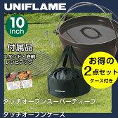 ユニフレーム UNIFLAMEアウトドア 調理器具ダッチオーブン 10インチスーパーディープダッチオーブンケース ブラック660973+VP160609E01 お買い得2点セット
