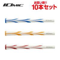 イオミック(IOMIC)ゴルフStickyOpus-2(クラブ用グリップ)【お買い得10点セット】