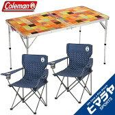 コールマン Colemanアウトドアナチュラルリビングモザイクテーブル/120プラス 2000026751 +リゾートチェア 2000026736 ×2お買い得3点セット