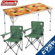 アウトドア ナチュラルリビングモザイクテーブル 2000026751 リゾート 2000026735 お買い得