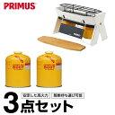 プリムス PRIMUS ツーバーナー セット オンジャ+ハイ...
