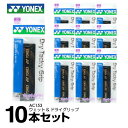 ヨネックス テニス バドミントン グリップテープ ウェット ドライタイプ 10本入り ウェットドライグリップ AC153 YONEX