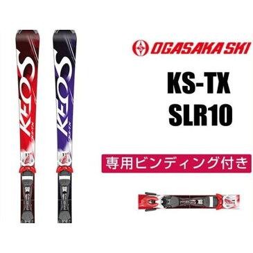 オガサカ OGASAKA メンズ レディース スキー板セット 金具付 KS-TX + SLR10 【取付無料】