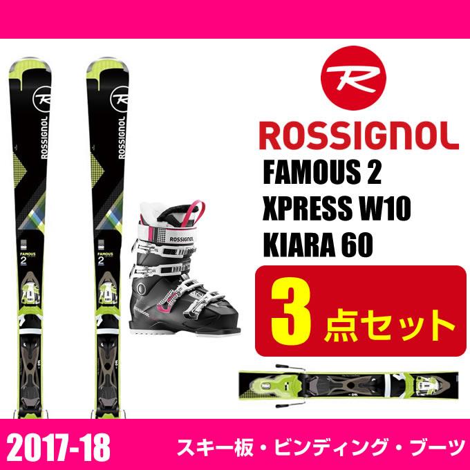 ロシニョール ROSSIGNOL スキー3点セット レディース FAMOUS 2 +XPRESS W10+KIARA 60 フェイマス+エクスプレス+キアラ 0000726506set04