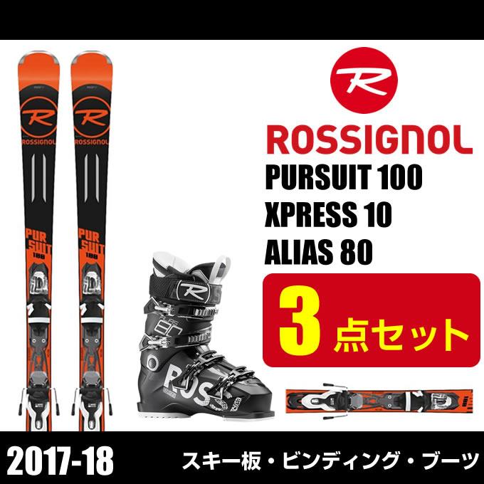 ロシニョール ROSSIGNOL スキー3点セット メンズ レディース PURSUIT 100 +XPRESS 10+ALIAS 80 パーシュート + エクスプレス+エイリアス 0000726508set04