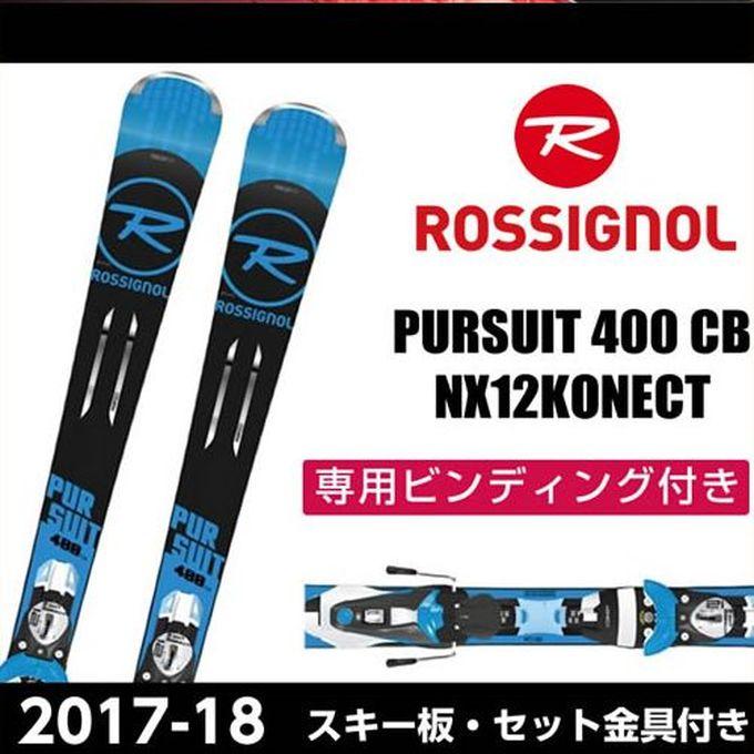 ロシニョール ROSSIGNOL メンズ レディース スキー板セット 金具付 PURSUIT 400 CB + NX12KONECT パーシュート コネクト 【取付無料】