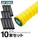 ヨネックス テニス バドミントン グリップテープ ウェットタイプ 10本入り ウェットスーパーソフトグリップ AC136 YONEX
