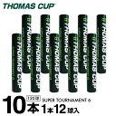 トマスカップ シャトル スーパートーナメント6 SUPER TOURNAMENT 6 ST-6 10ダース THOMAS CUP