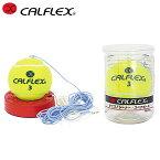 カルフレックス CALFLEX 硬式テニス 練習器セット 一般用硬式テニストレーナー + 硬式スペアボール TT-11 + TB-11 【2点セット】