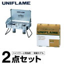 ユニフレーム UNIFLAME ツーバーナー セット ツイン...