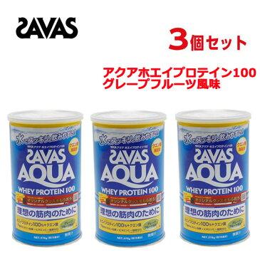 ザバス SAVAS プロテイン 3点セット アクアホエイプロテイン100 グレープフルーツ風味378g CA1325