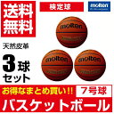 モルテン バスケットボール 7号球 3点セット JB5000 B7C5000 molten