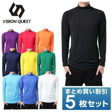 ビジョンクエスト VISION QUEST アンダーウェア 長袖5枚セット メンズ ストレッチハイネックインナーシャツ VQ540406H01