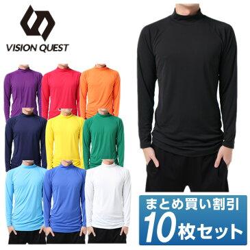 ビジョンクエスト VISION QUEST アンダーウェア 長袖 10枚セット メンズ ストレッチハイネックインナーシャツ VQ540406H01