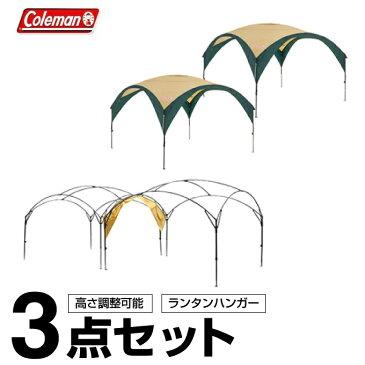 コールマン タープテントセット パーティーシェードDX 300 2点+ジョイントフラップフォーパーティーシェードDX 300 2000033122+2000033126 Coleman