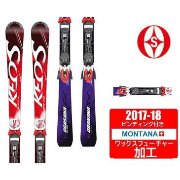 オガサカ OGASAKA スキー板 セット金具付 メンズ KS-TX + SLR10 【WAX】