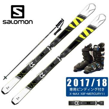 【クーポン利用で4000円引 1/30 0:00〜2/5 23:59】 サロモン salomon スキー板 4点セット メンズ X-MAX X8F +MERCURY11-16 +X-PRO SPORTS 100 + CX-FALCON