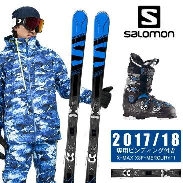 サロモン salomon スキー板 3点セット メンズ X-MAX SX + MERCURY11 + X PRO 90 スキー板+ビンディング+ブーツ
