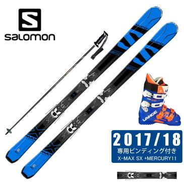 サロモン salomon スキー板 4点セット ブーツ X-MAX SX + MERCURY11 + RS 100 S.C.WIDE + CX-FALCON