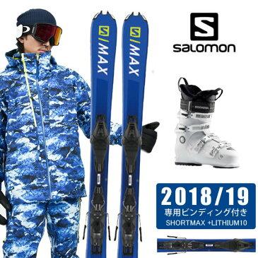 サロモン salomon ショートスキー板 3点セット メンズ SHORTMAX +LITHIUM10 + PURE CONFORT 60 WHITE GREY スキー板+ビンディング+ブーツ