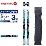 ロシニョール ROSSIGNOL スキー板 ケースセット金具付 メンズ スキー板+ビンディング+ケース REACTR2 + XPRESS10B83 + VP130801G01