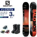 サロモン スノーボード 3点セット メンズ ボード+ビンディング+ブーツ PULSE + KONNECT salomon