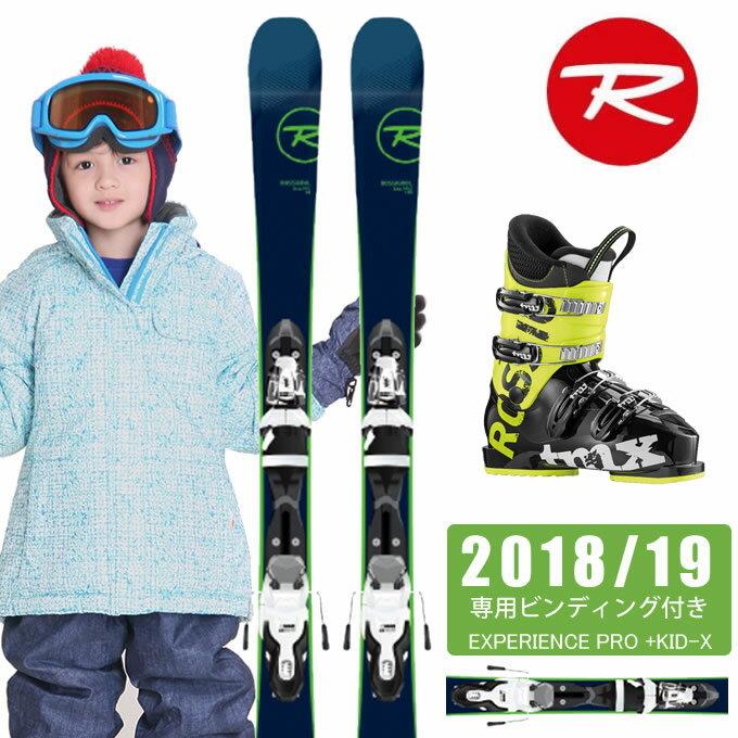 ロシニョール ROSSIGNOL ジュニア スキー3点セット EXPERIENCE PRO + KID-X EXPERIENCE PRO + TMX J4