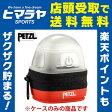 ペツル Petzl ヘッドライト NOCTILIGHT ノクティライト (ケース) E093DA00