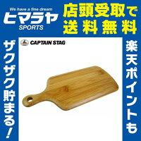 キャプテンスタッグCAPTAINSTAG食器TAKE-WARE角型カッティングボード29cmUP-2547