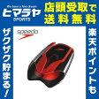 スピード speedo スイムアクセサリー Fastskin パドル SD97A20