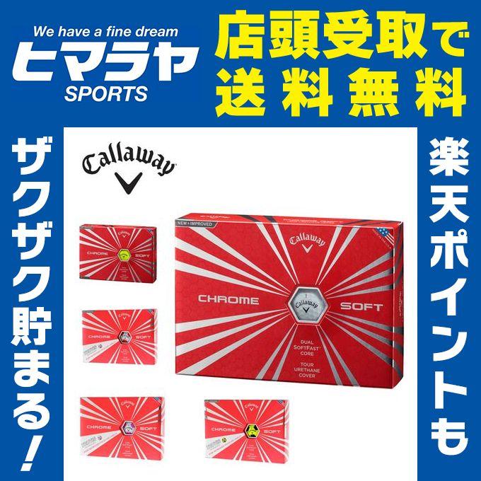 キャロウェイ Callaway ゴルフボール 1ダース 12個入り クロムソフト CHROME SOFT 0000633576set