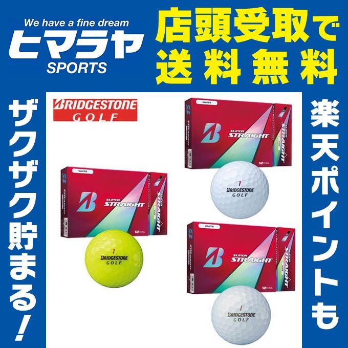ブリヂストンゴルフ BRIDGESTONE GOLF ゴルフボール 1ダース 12個入り スーパーストレート SUPER STRAIGHT 0000713737set