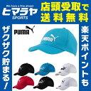 プーマ PUMAメッシュキャップ ジュニア 帽子021036