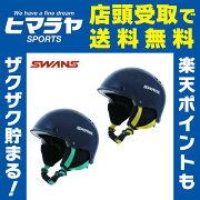 スワンズ スノーボード ジュニアスノーヘルメット