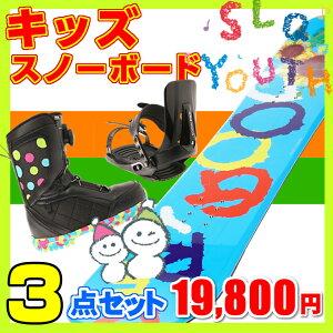 【スノーボードジュニア3点セット】 ロッカーボード100cm(板VERY GOOD) JR A-TOPブーツ(20.0〜21.0cm) ビンディング ブーツ ビンディング付き セット スノボー ビンデイング