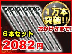 日本製鍛造ペグVISIONPEAKS(ビジョンピークス)鍛造ペグ25 6本セットVP1634001