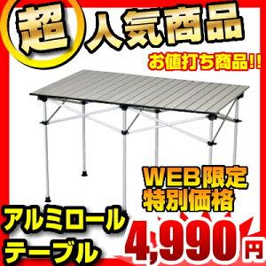 コンパクトに折りたためる天板サイズ70cm×113cmのロールテーブル高さも37cm/70cmの2段階【送料...